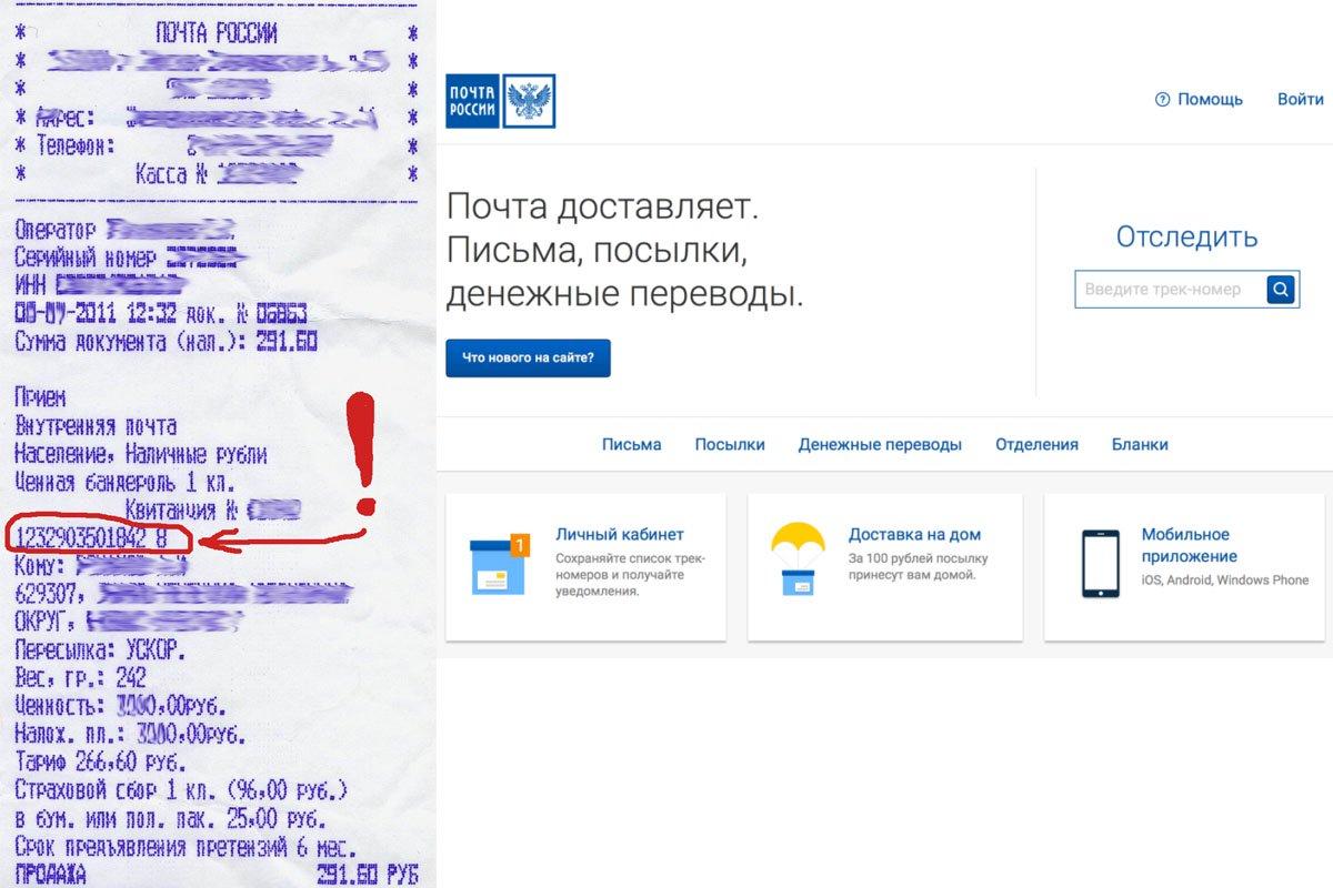 identifikator - Почтовые отправления